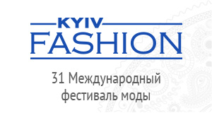 Kyiv Fashion 2016 Сентябрь